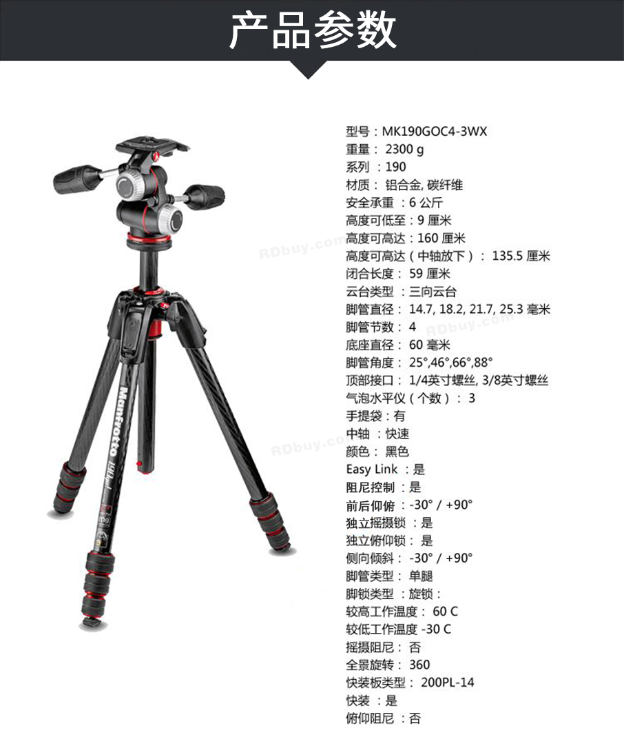 755-曼富图三脚架_01.png