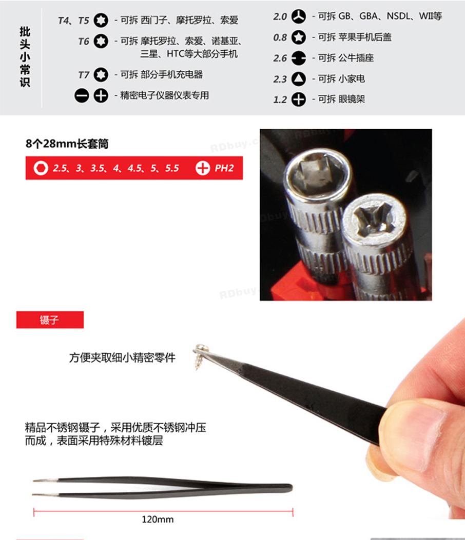 764-维修工具组_12.png