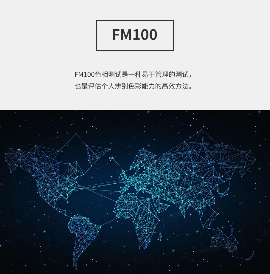 FM100色相测试_01.jpg