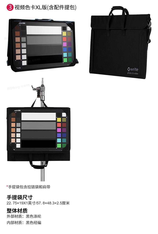 ColorChecker-Video-XL_08.jpg