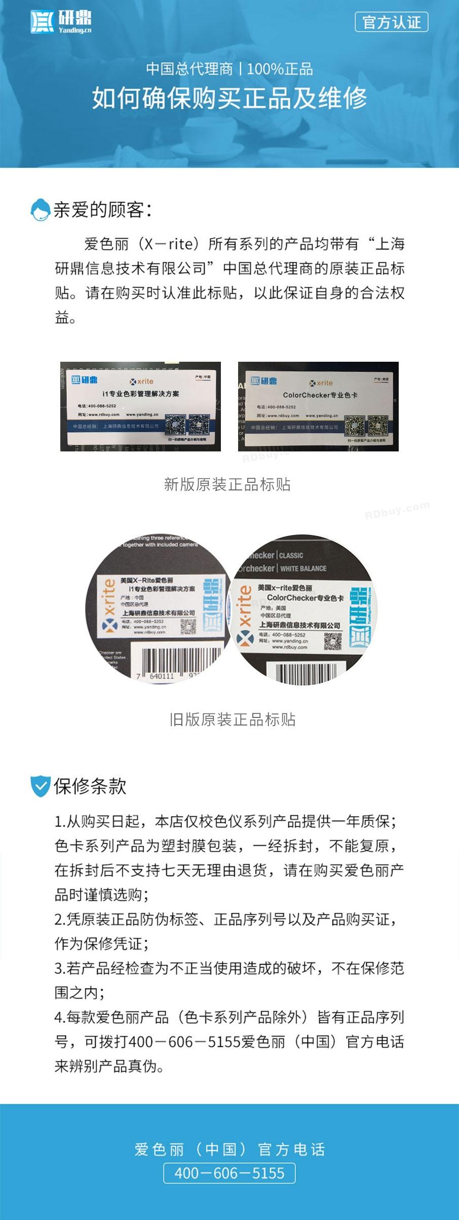 i1-display-pro+二代护照组合套餐---_04.jpg