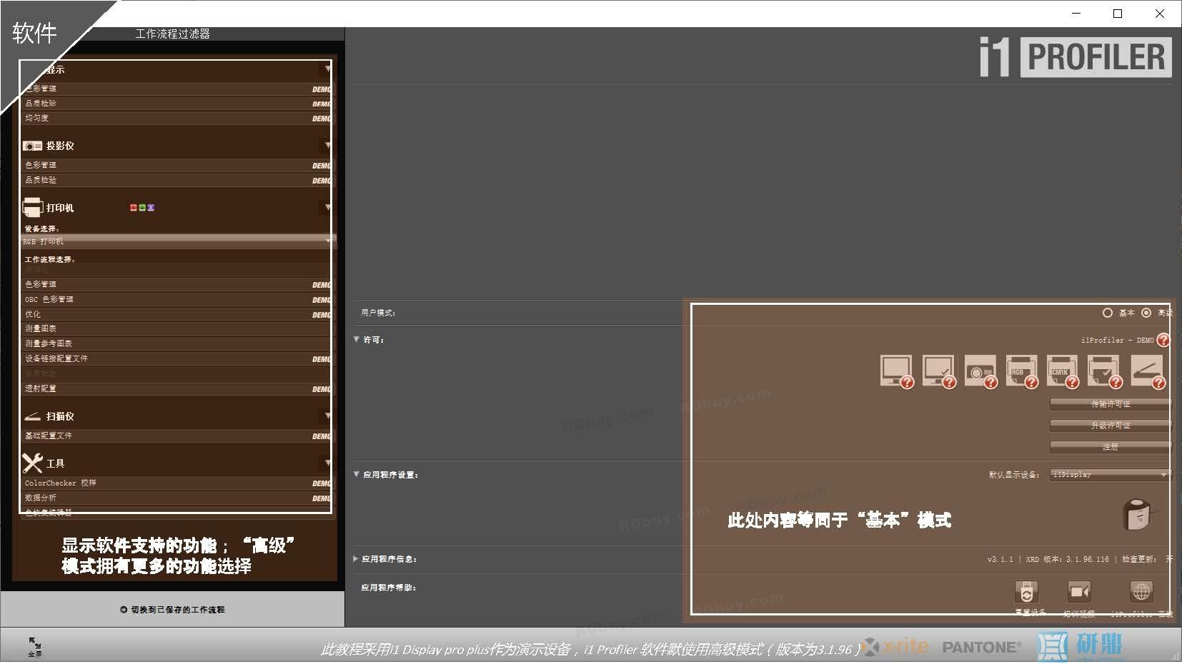 X-rite使用教程· - 加水印_页面_12.jpg
