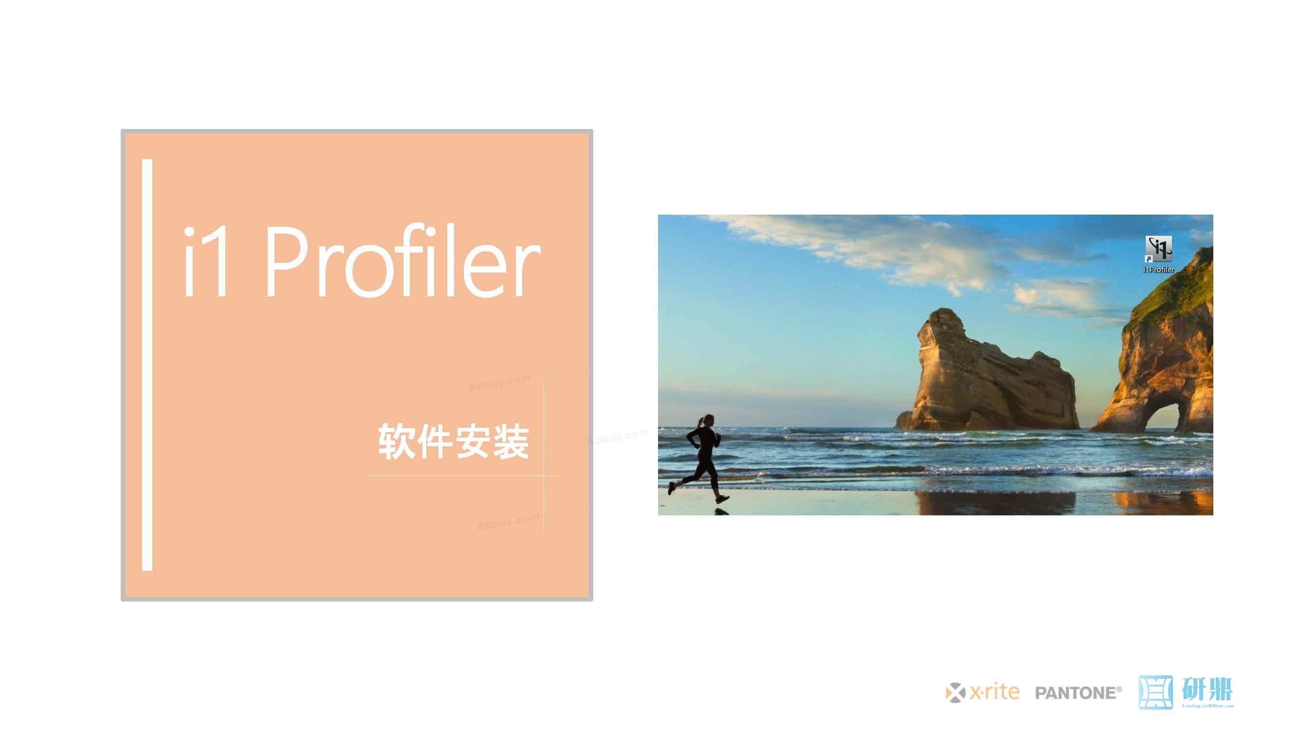 X-rite使用教程· - 加水印_页面_01.jpg