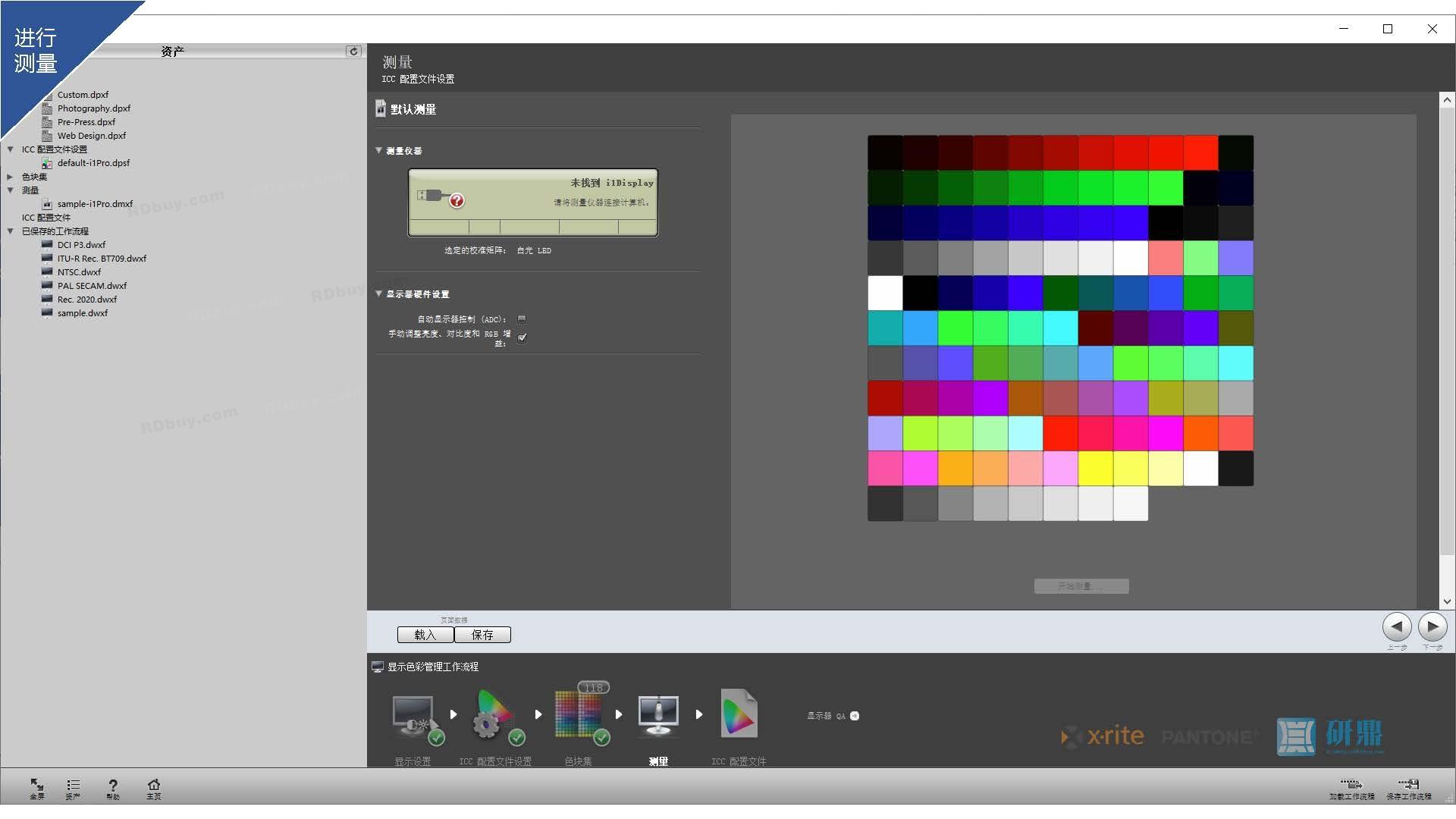 X-rite使用教程· - 加水印_页面_38.jpg