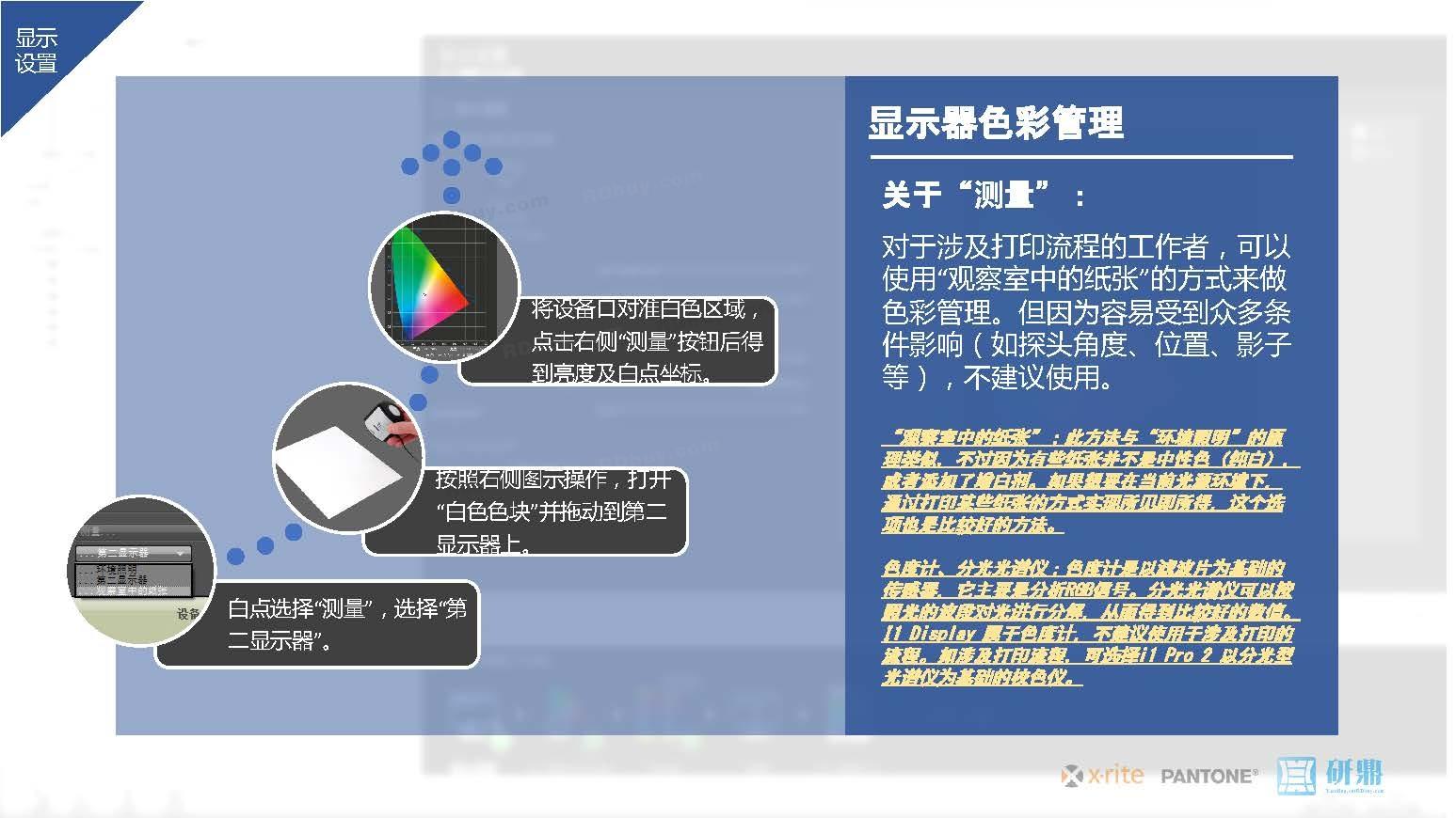 X-rite使用教程· - 加水印_页面_27.jpg