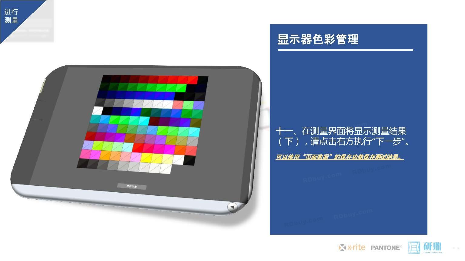 X-rite使用教程· - 加水印_页面_42.jpg