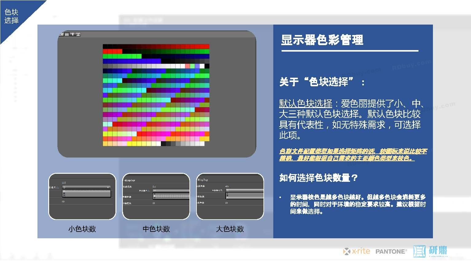 X-rite使用教程· - 加水印_页面_34.jpg