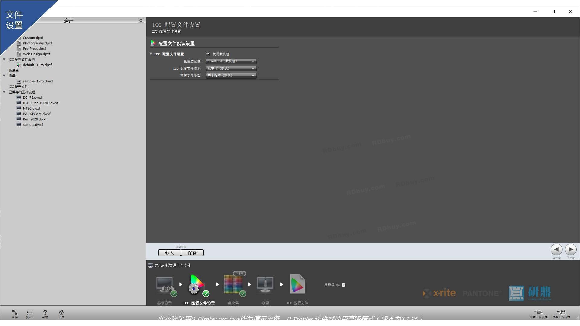 X-rite使用教程· - 加水印_页面_28.jpg