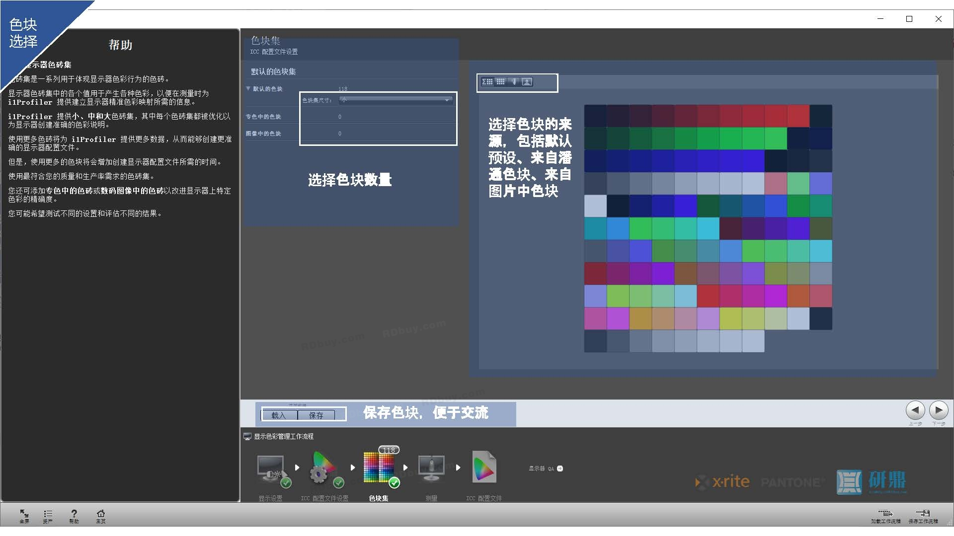X-rite使用教程· - 加水印_页面_32.jpg