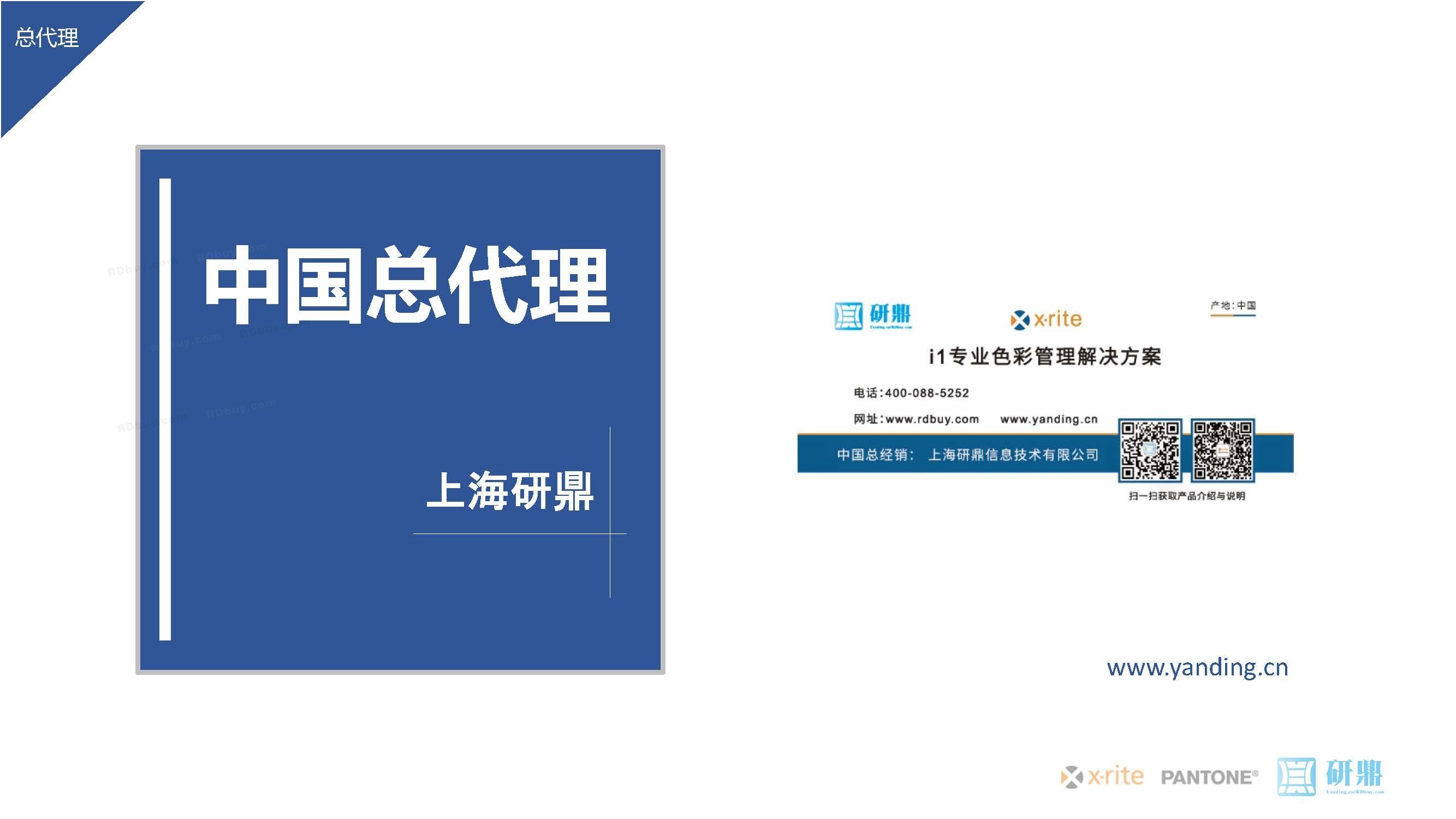 X-rite使用教程· - 加水印_页面_46.jpg
