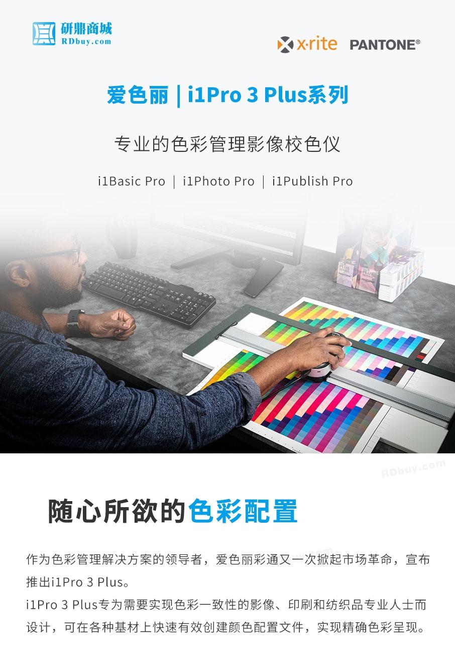 i1-pro-3系列-i1publish_01.jpg