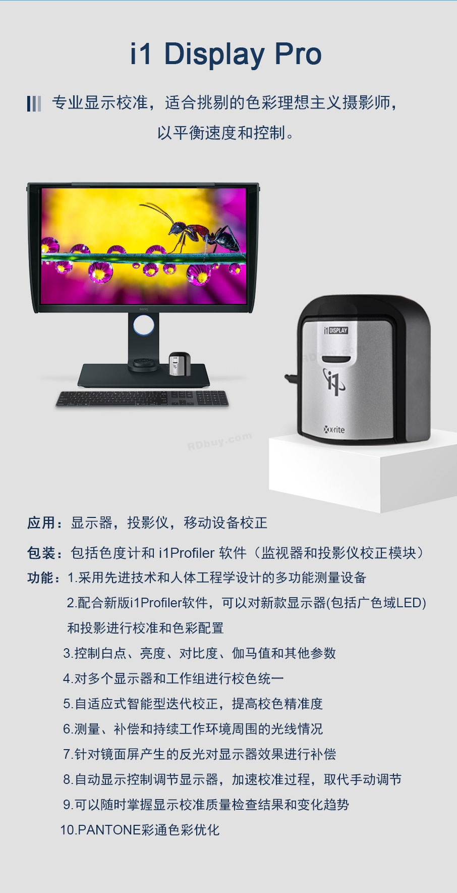 i1-display-介绍2-1_04.jpg