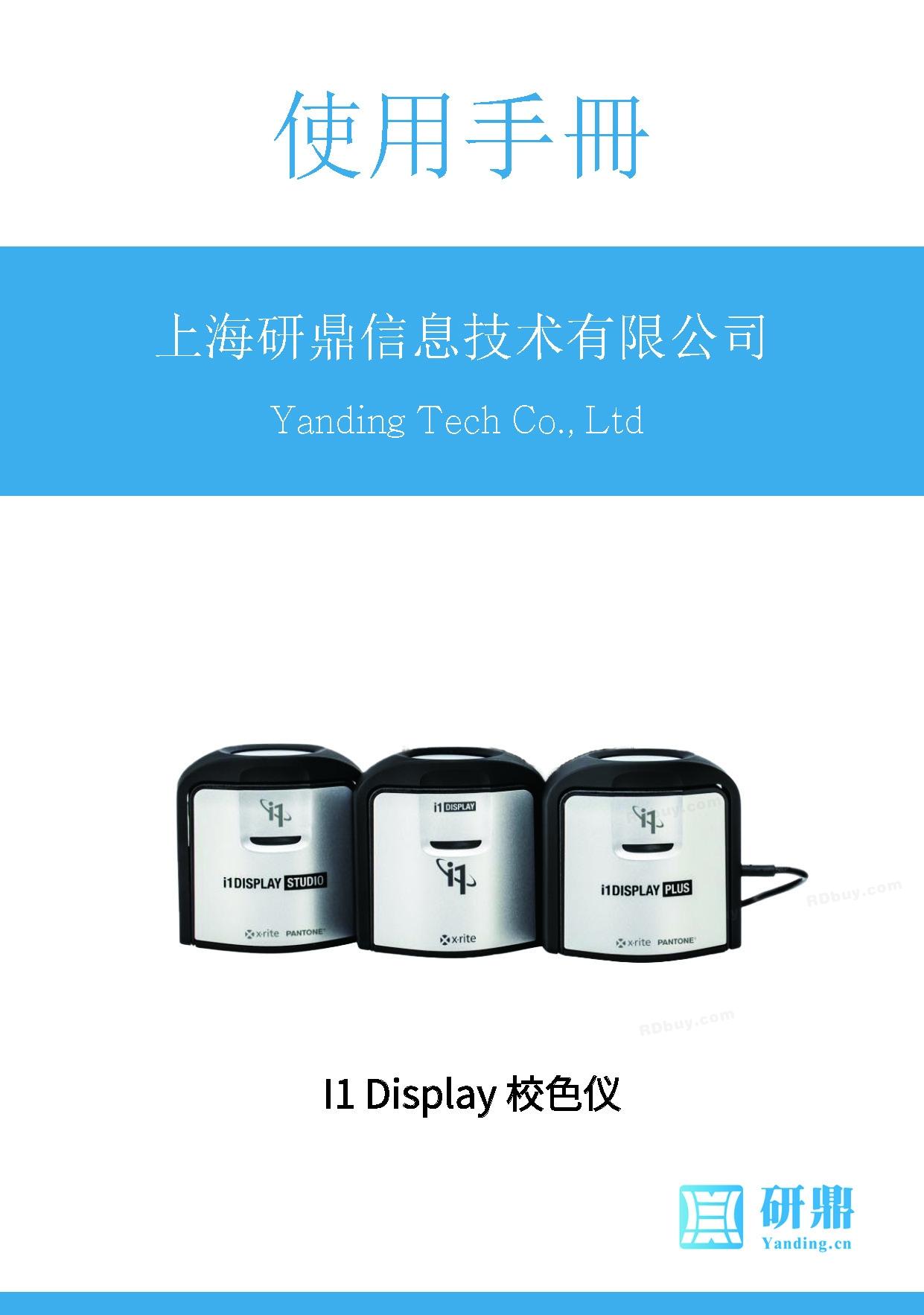 i1 display pro_页面_01.jpg