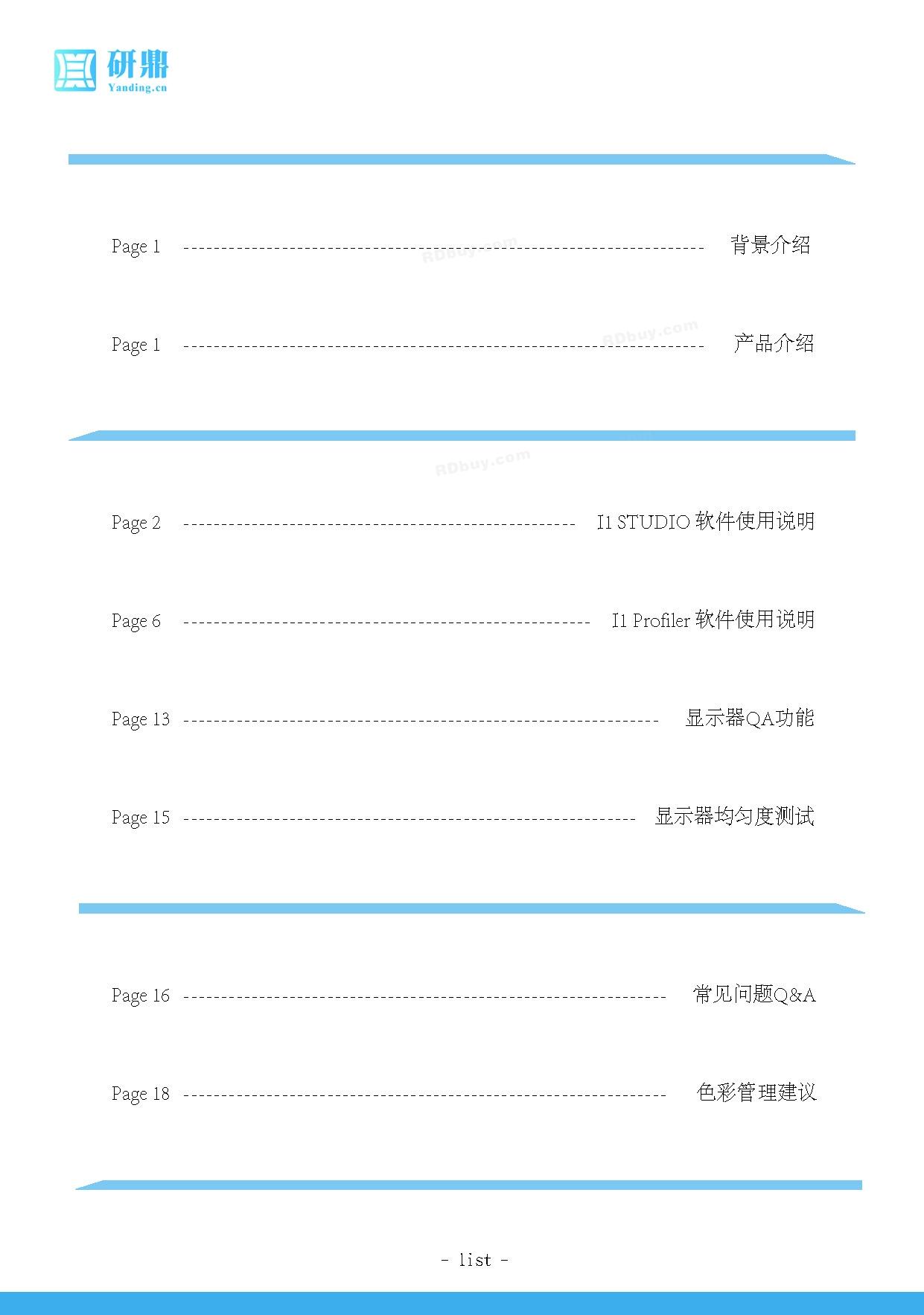 i1 display pro_页面_21.jpg