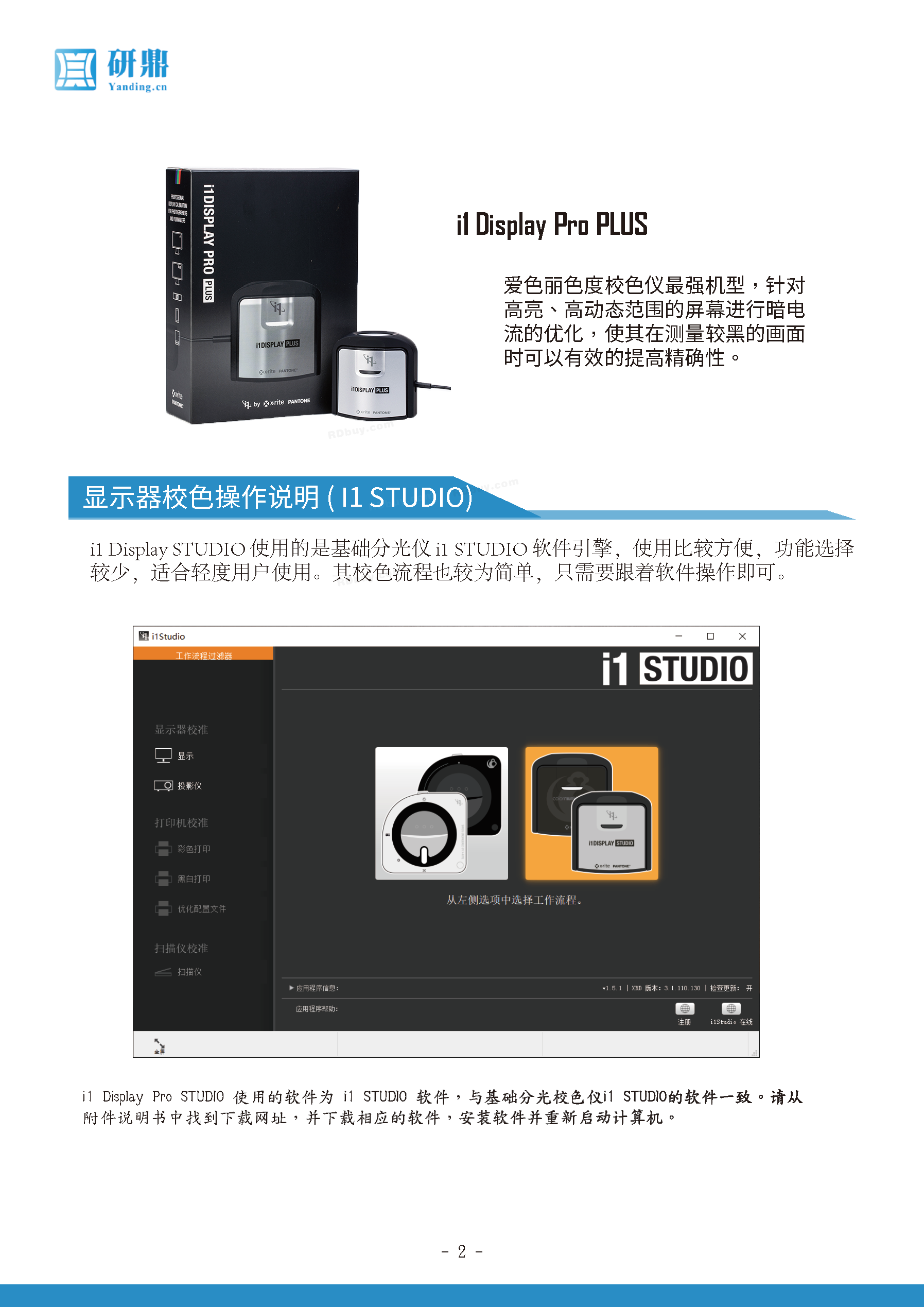 i1 display pro_页面_04.png