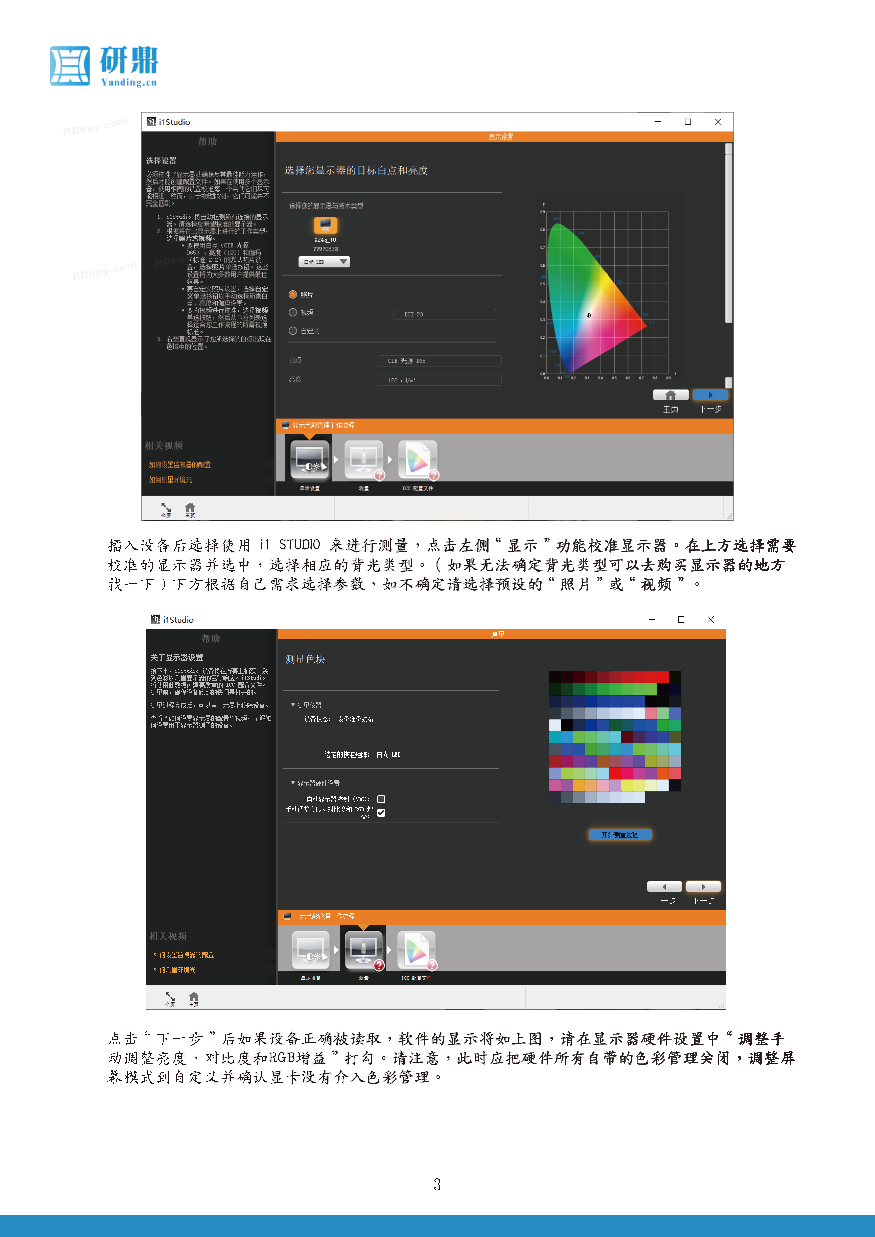 i1 display pro_页面_05.png