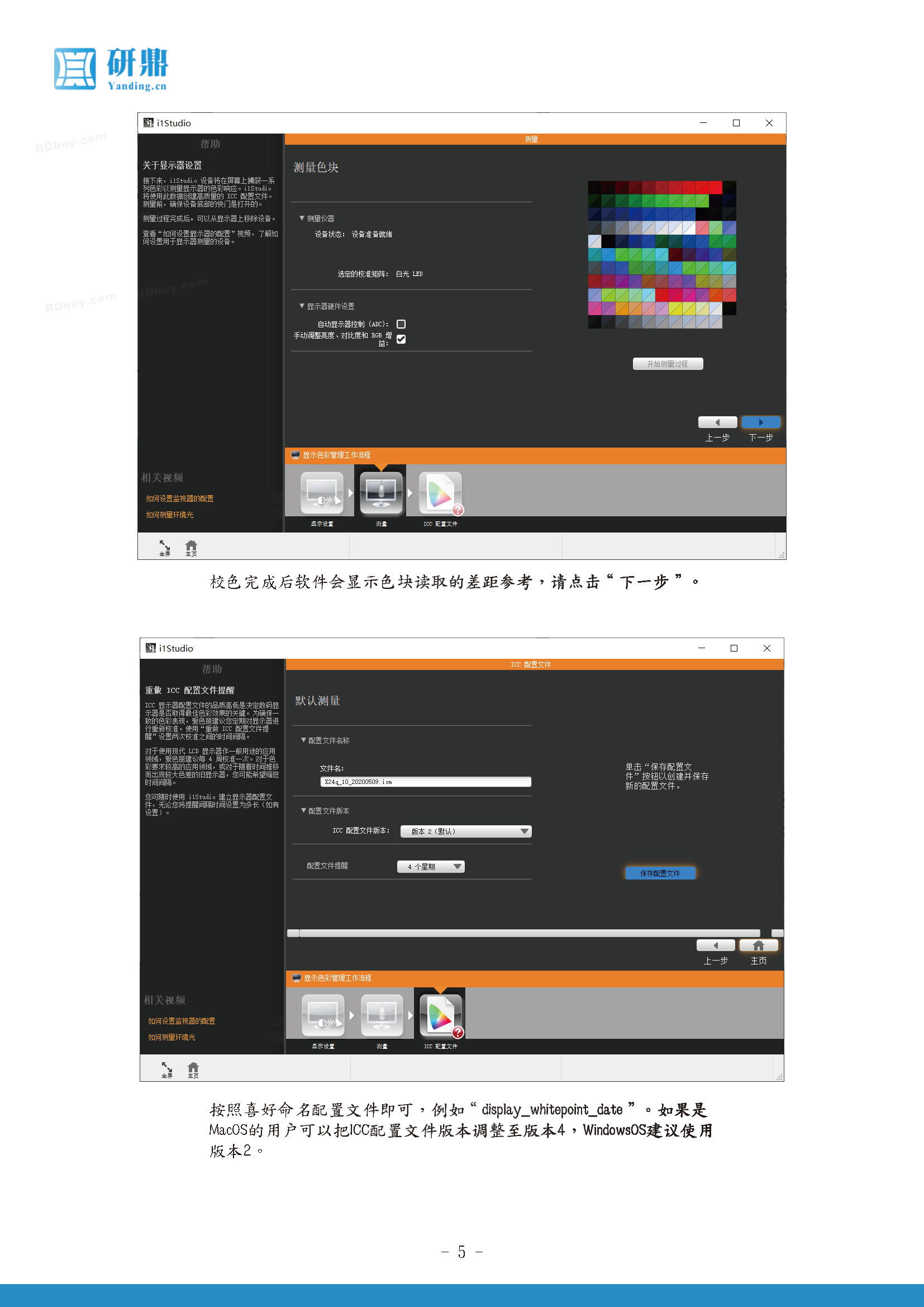 i1 display pro_页面_07.png