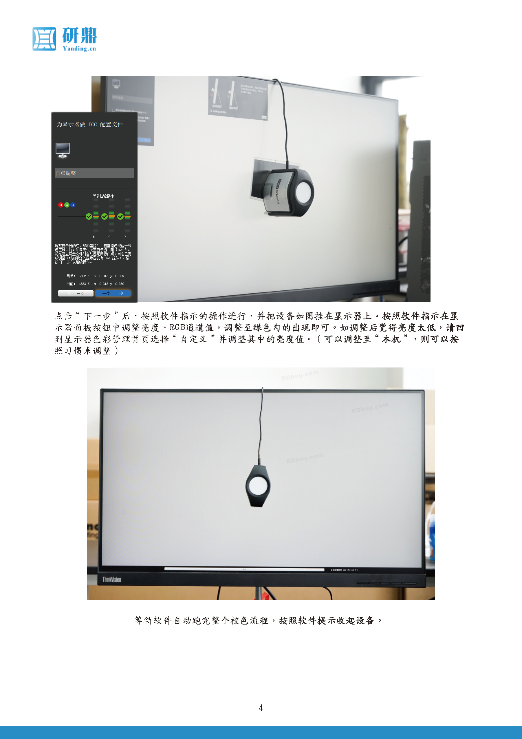 i1 display pro_页面_06.png