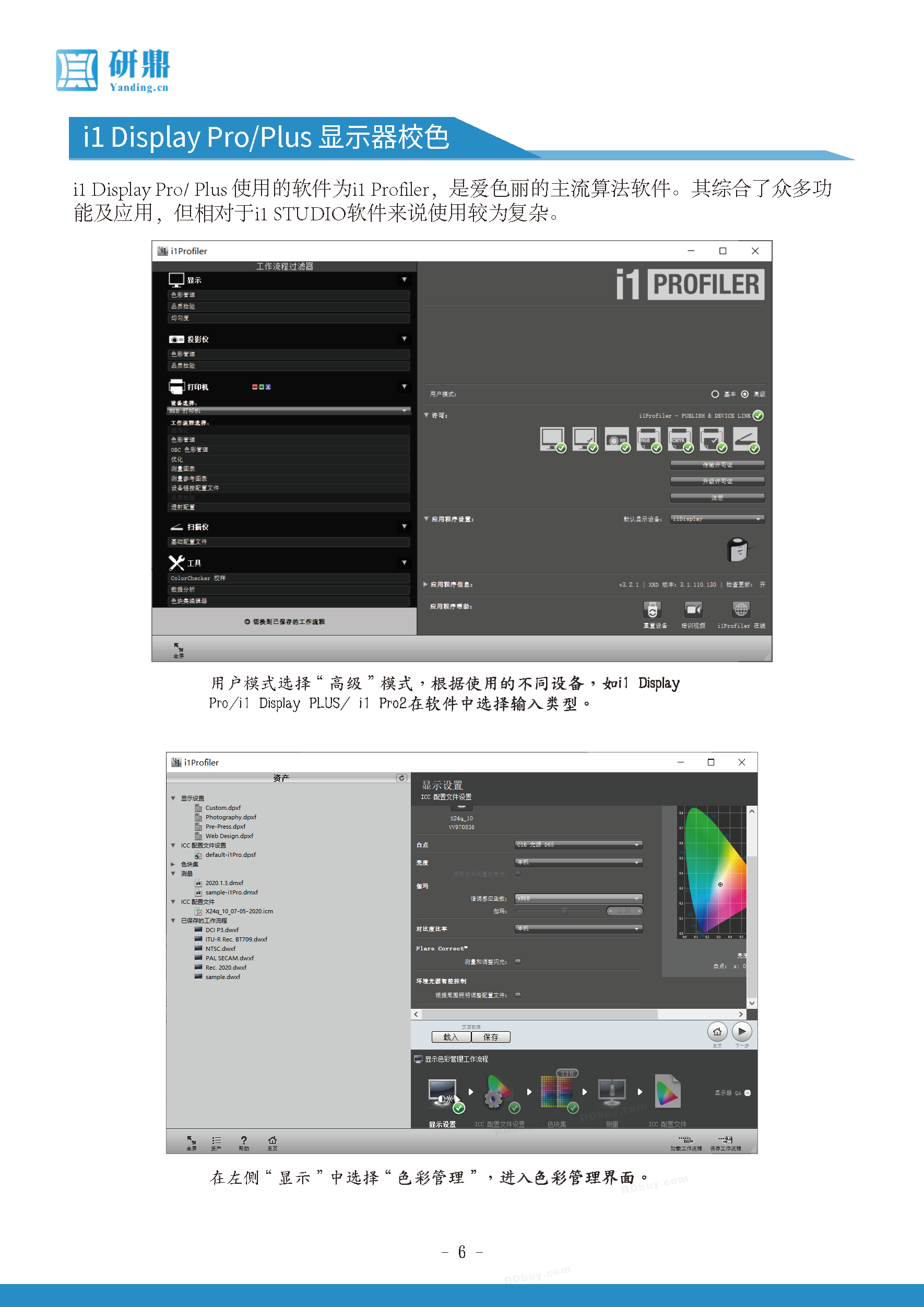 i1 display pro_页面_08.png