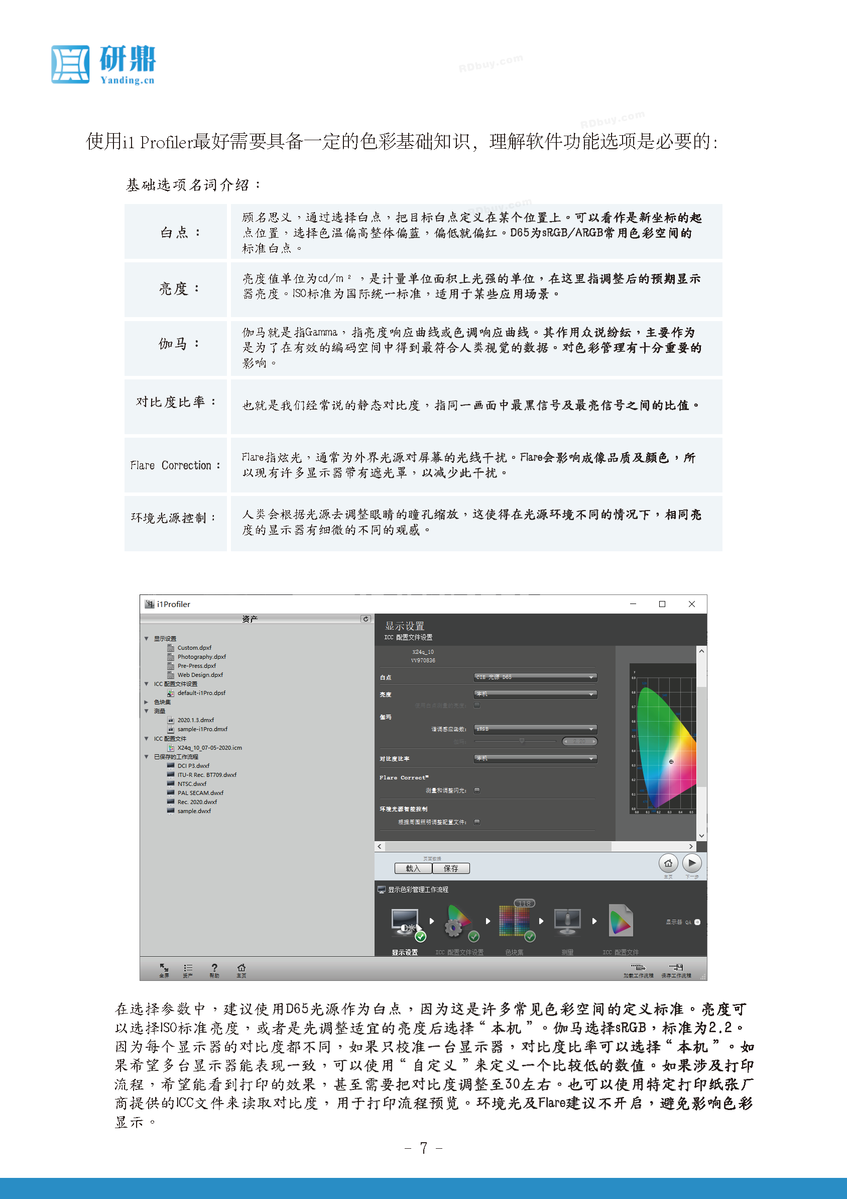 i1 display pro_页面_09.png