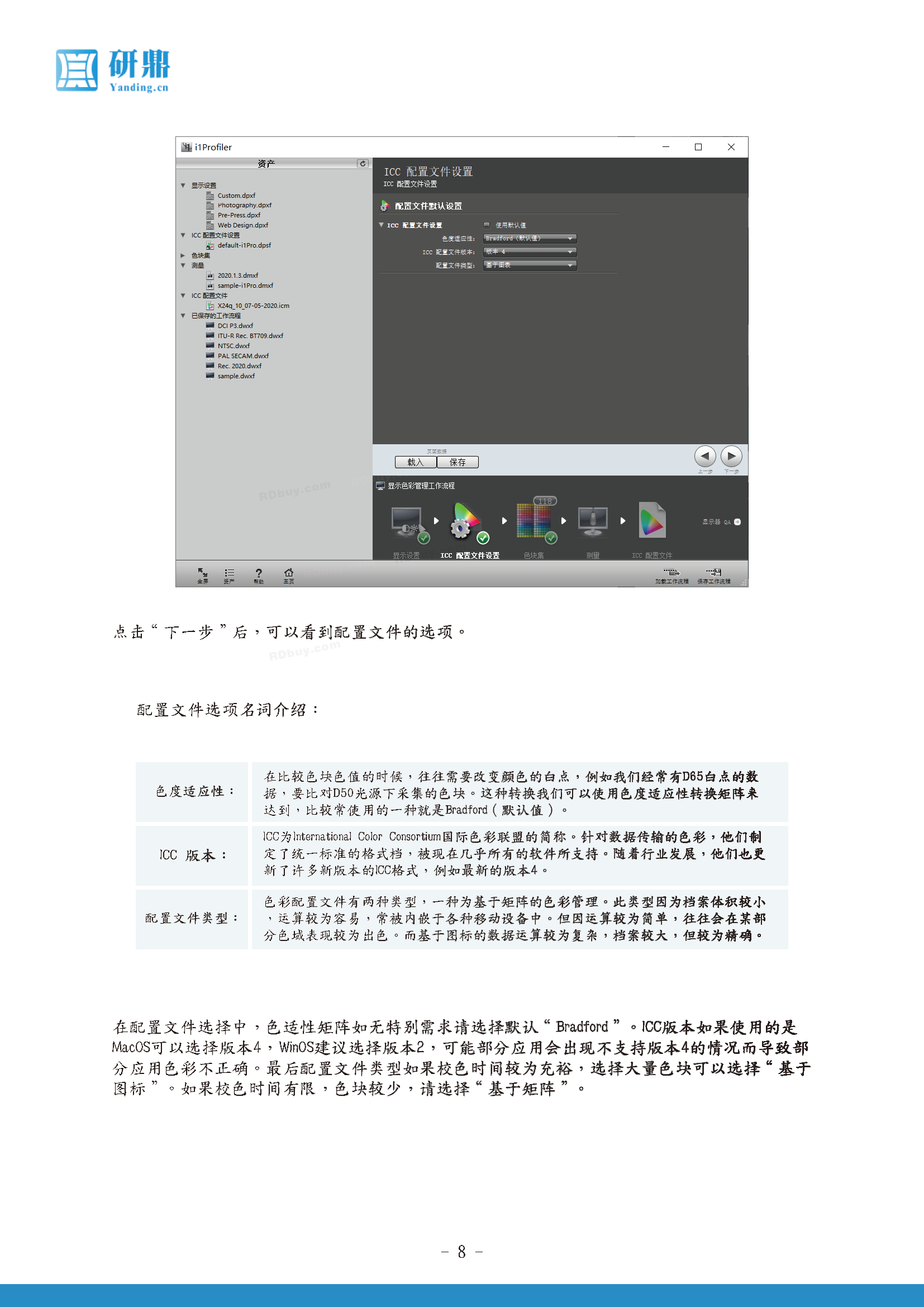 i1 display pro_页面_10.png