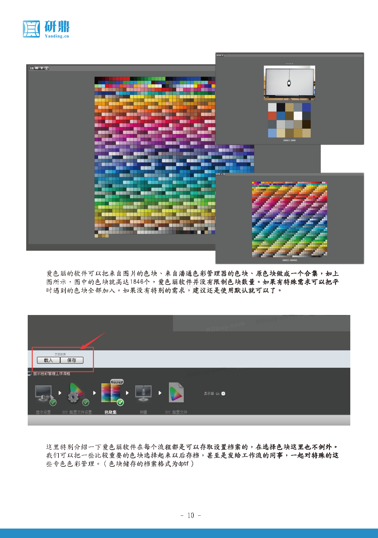 i1 display pro_页面_12.png