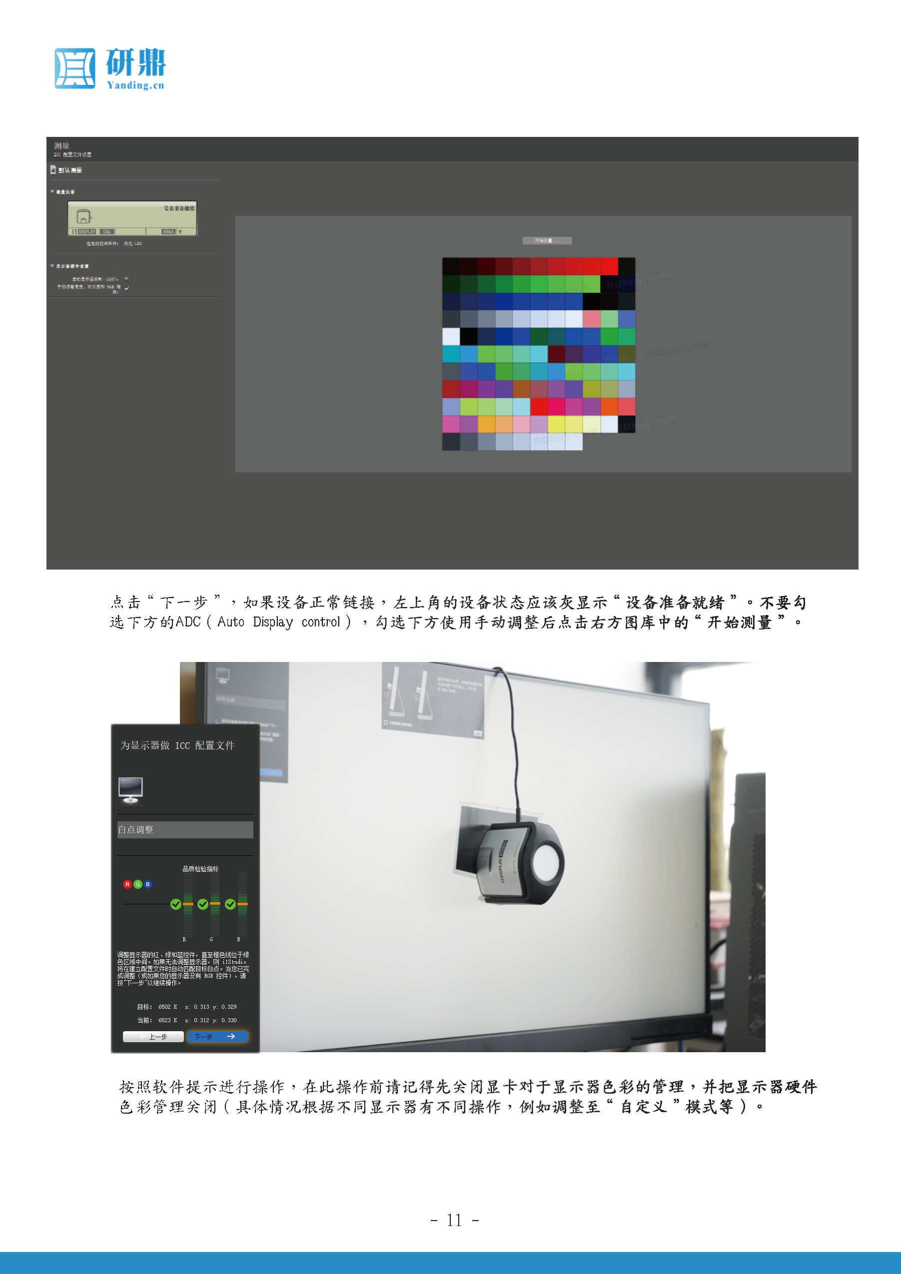i1 display pro_页面_13.png