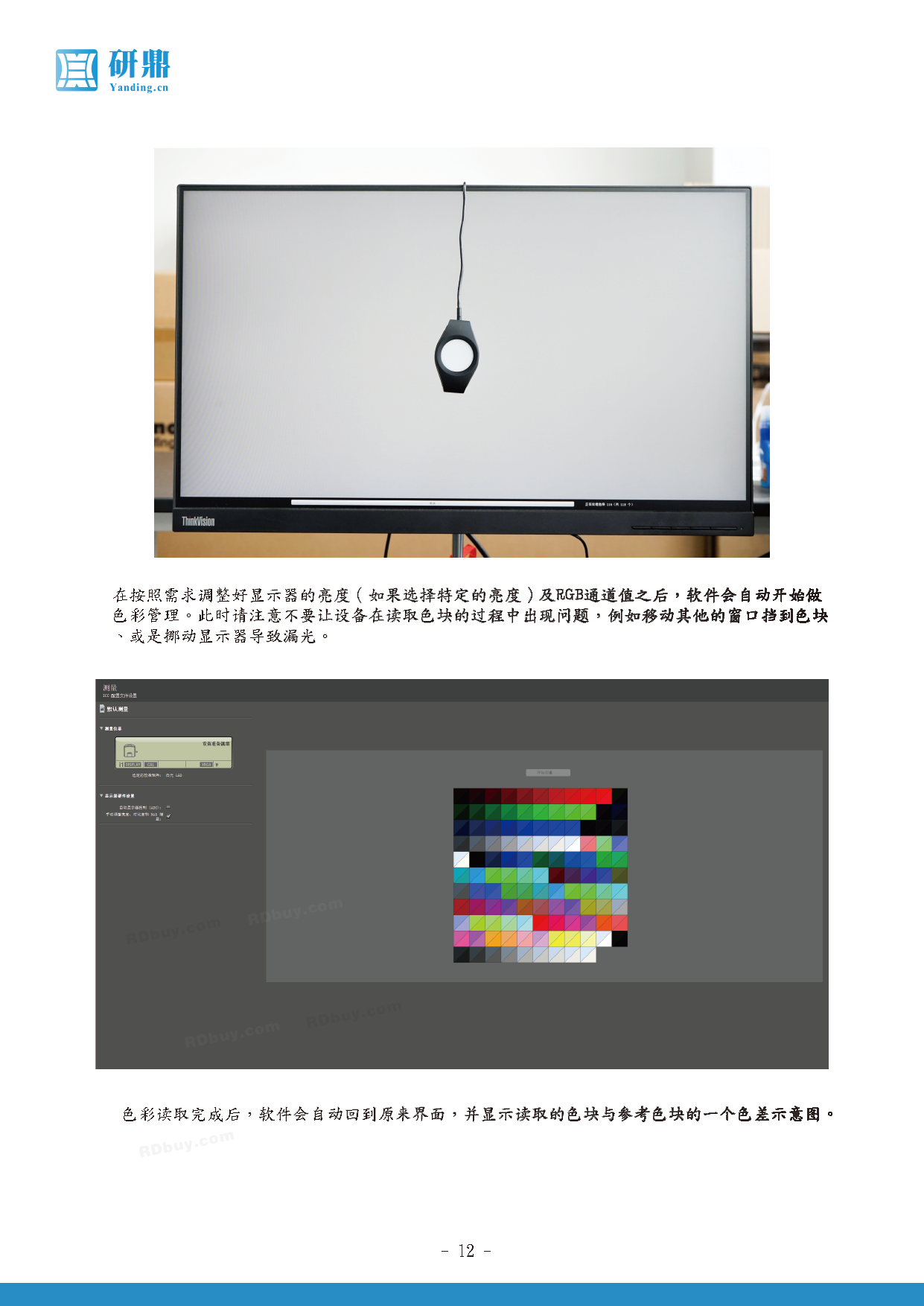 i1 display pro_页面_14.png