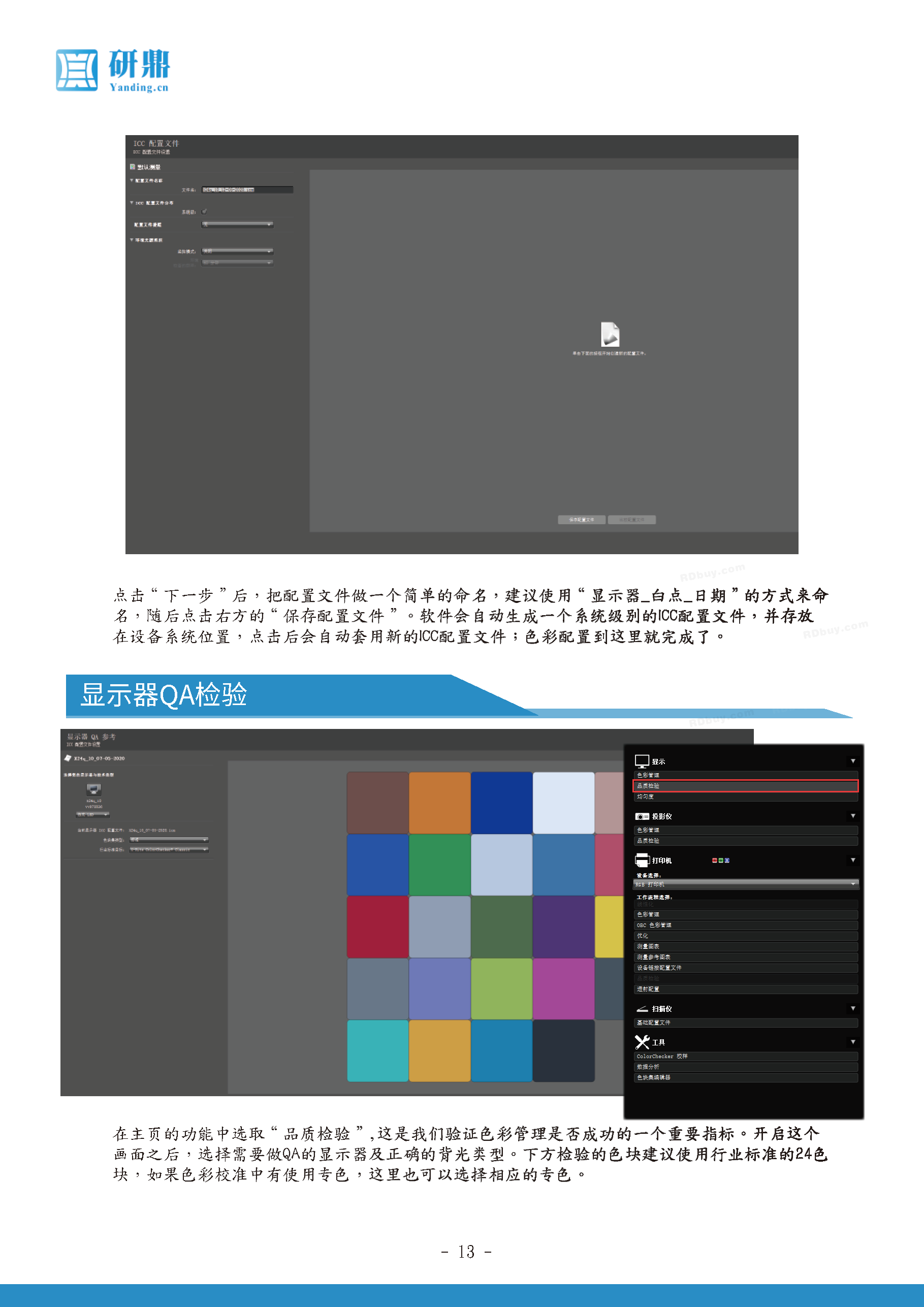 i1 display pro_页面_15.png