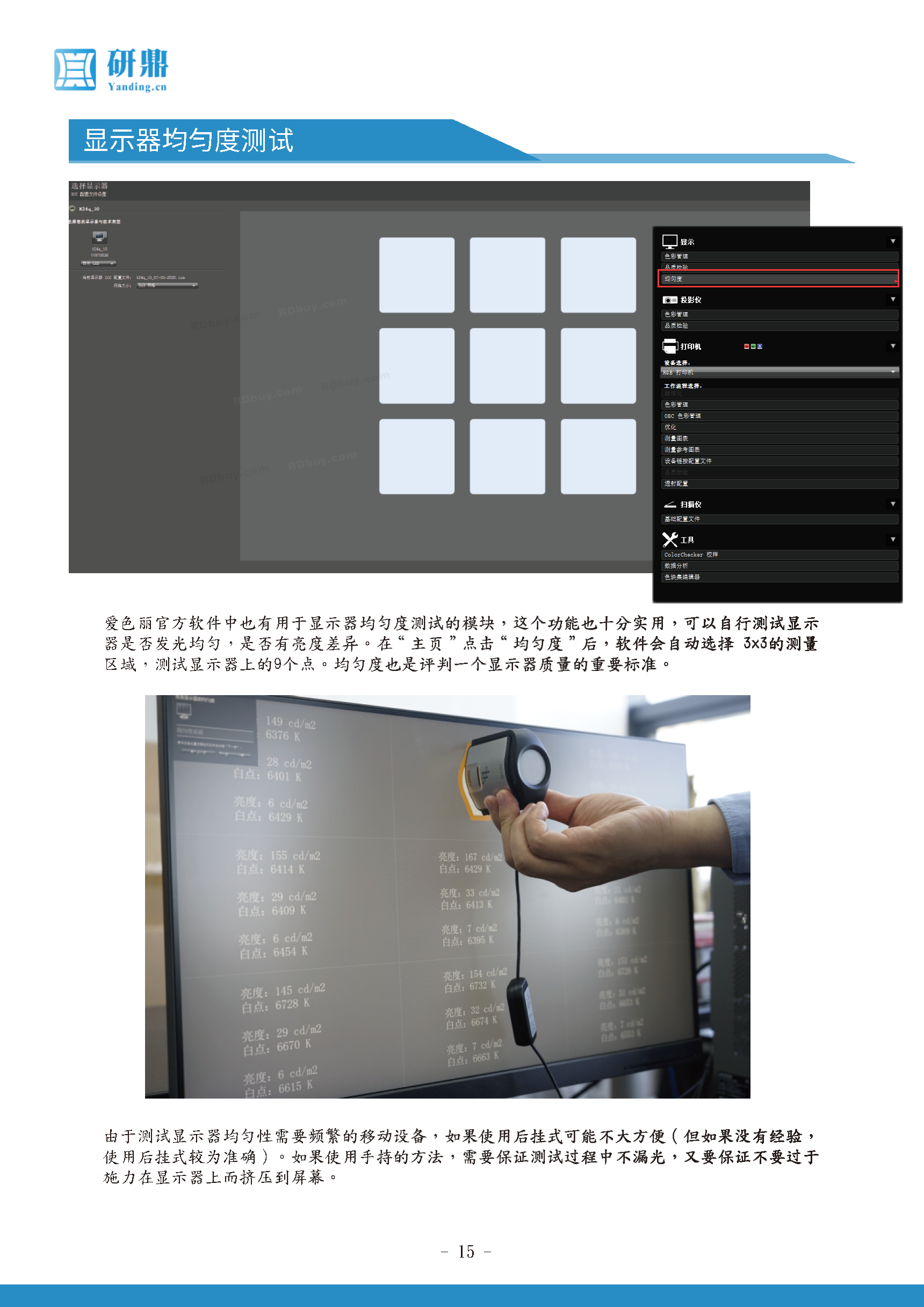 i1 display pro_页面_17.png