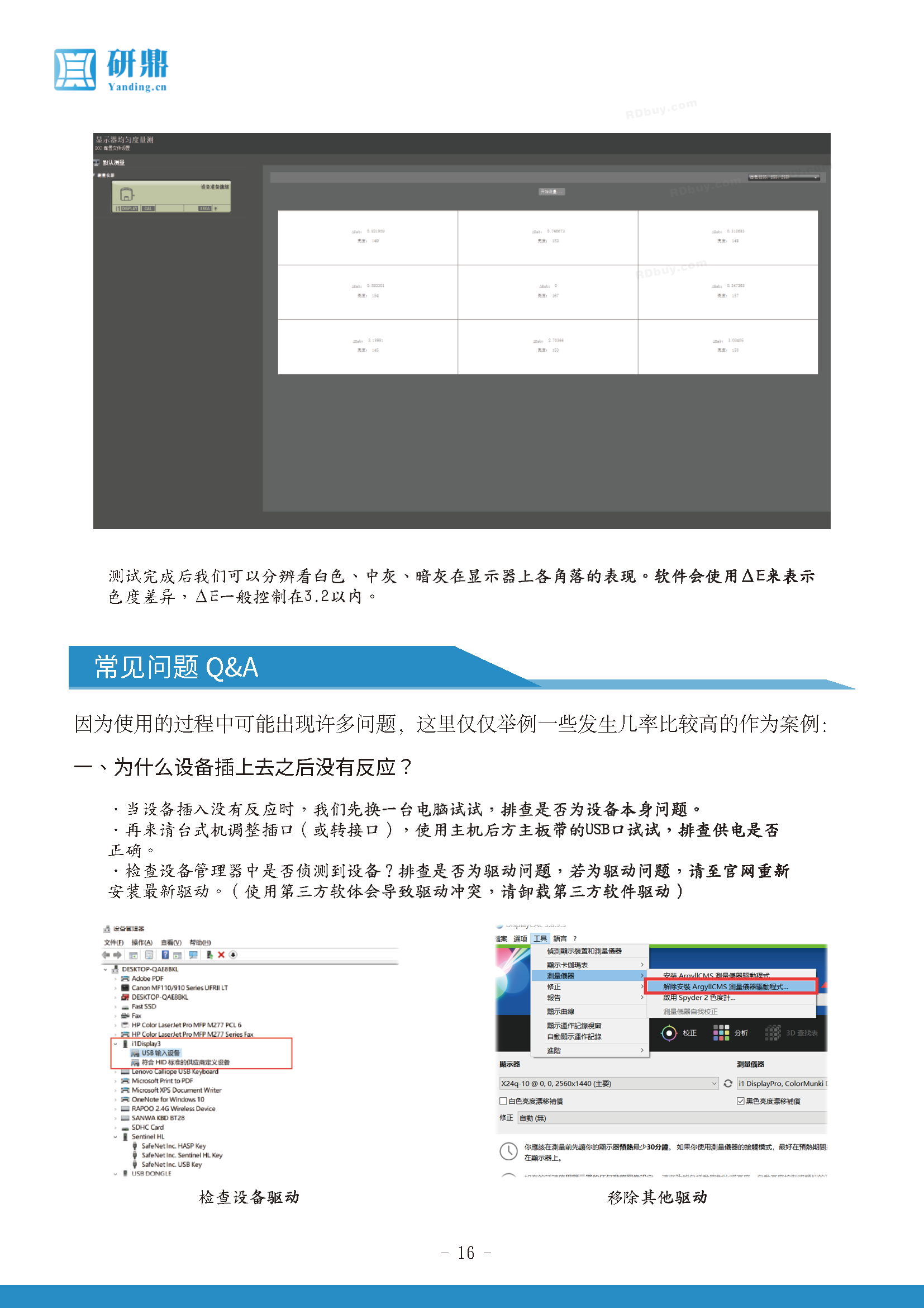 i1 display pro_页面_18.png