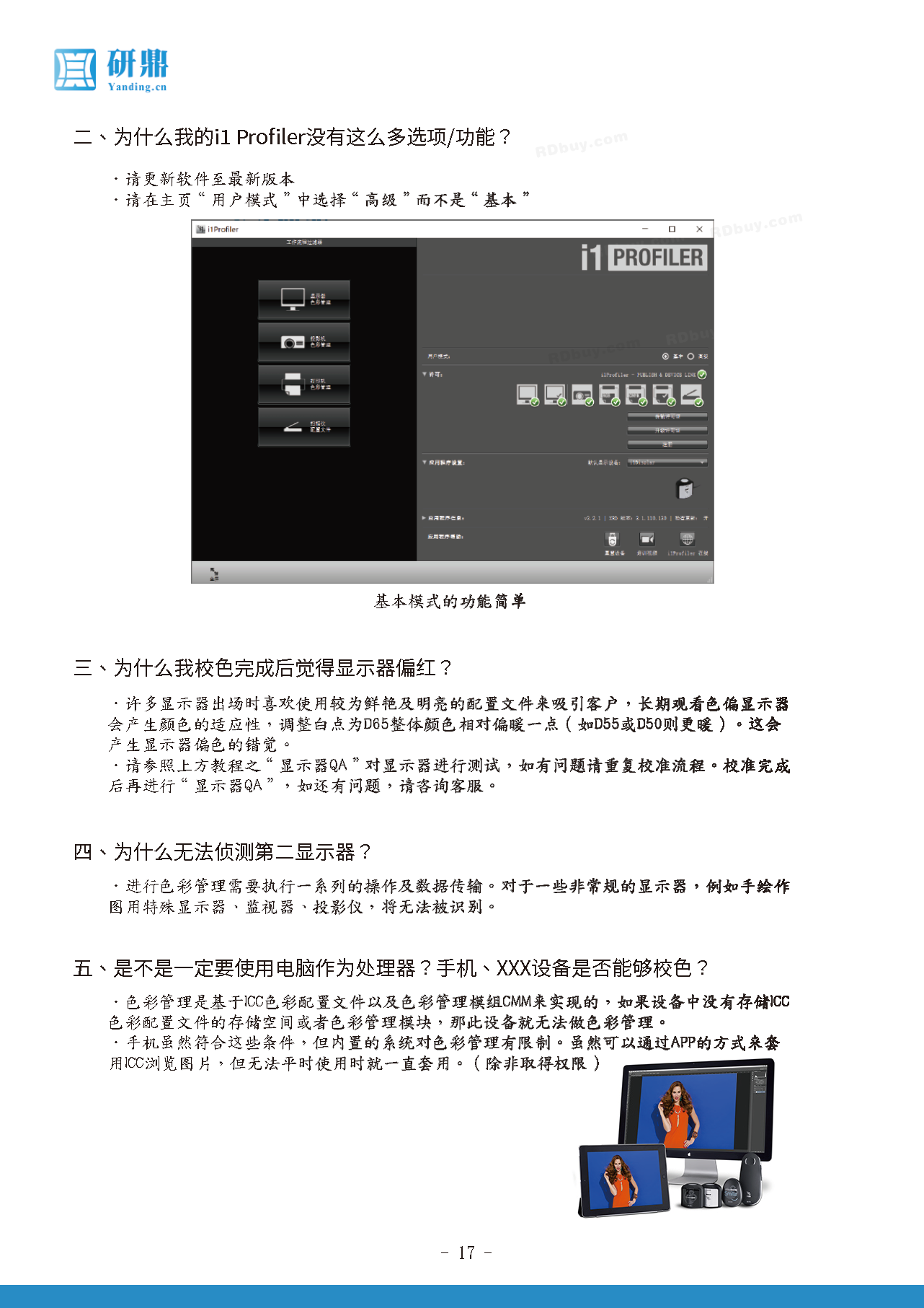 i1 display pro_页面_19.png
