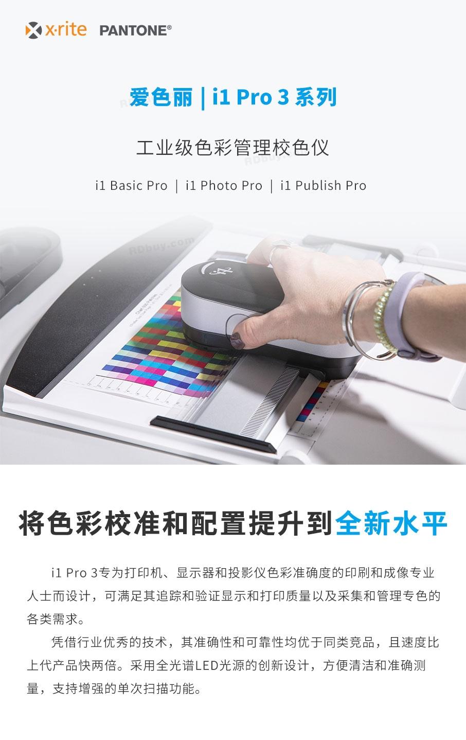 i1-Photo-Pro3-v2_01.jpg