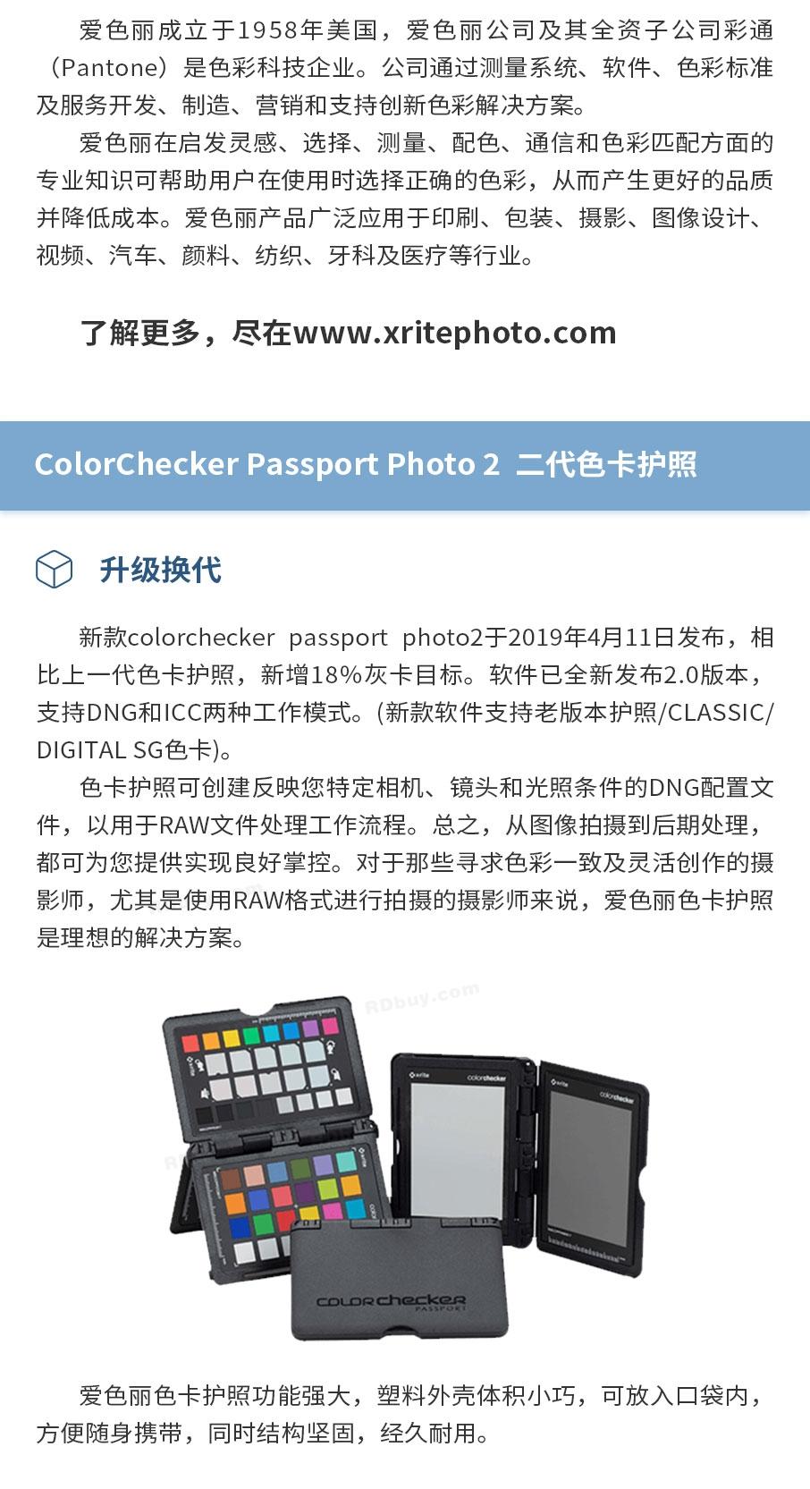 二代色卡护照_02.jpg