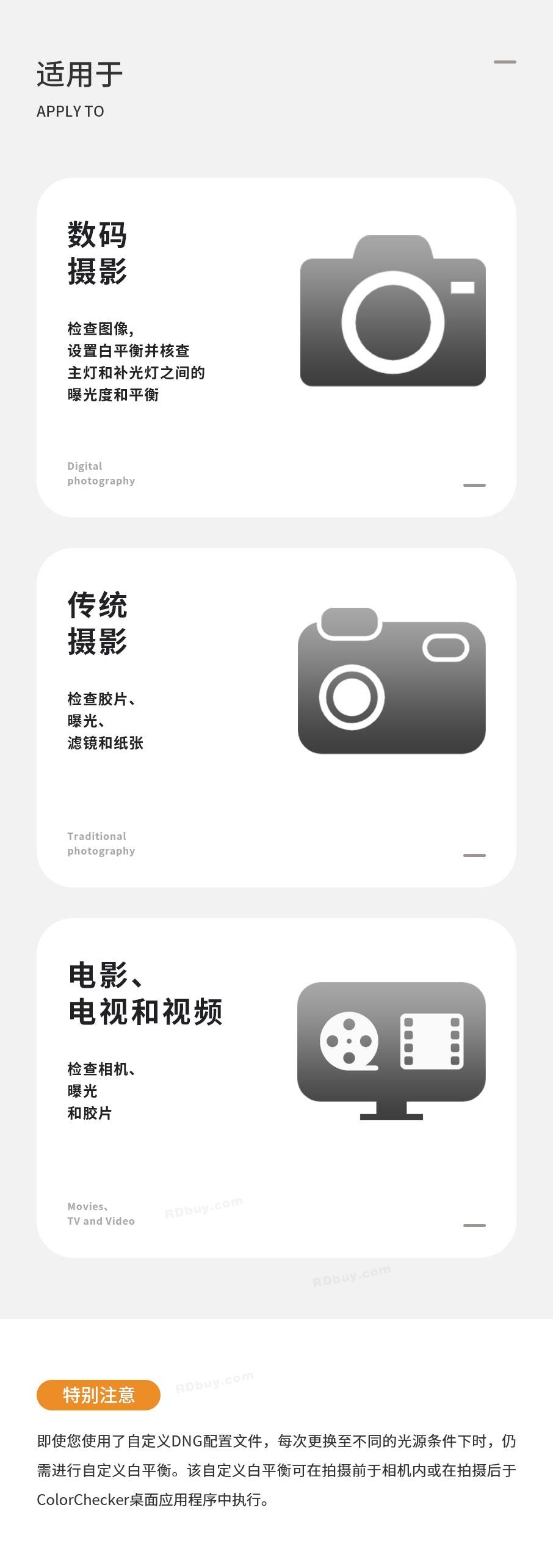 白平衡卡_04.jpg
