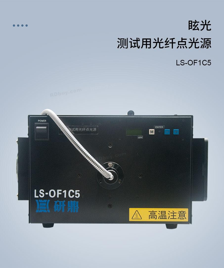LS-OF1C5眩光测试用光纤点光源_01.jpg