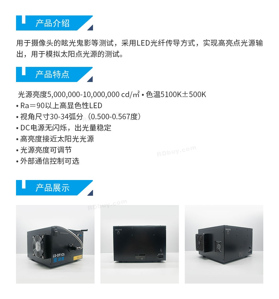 LS-OF1C5眩光测试用光纤点光源_02.jpg